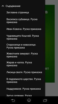 Приказки от цял свят ТОМ II apk screenshot