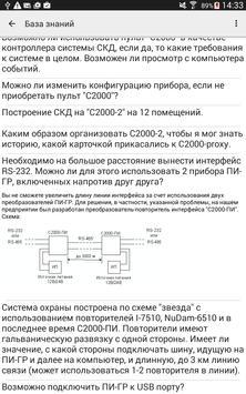 Каталог продукции НВП Болид apk screenshot