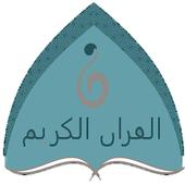 اسلامنا icon