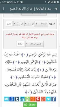 اسلامنا apk screenshot