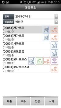 디오니소스 판매관리 apk screenshot
