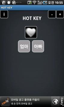 빠른 단축번호 apk screenshot