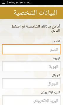 بلاغات أمانة القصيم apk screenshot