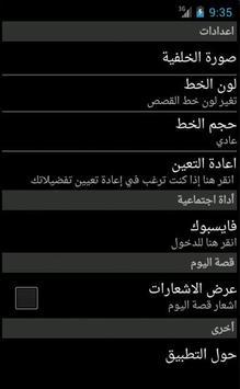 أجمل القصص apk screenshot