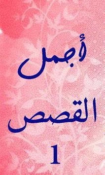 أجمل القصص poster
