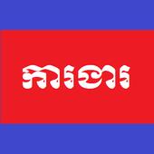 Khmer Job icon
