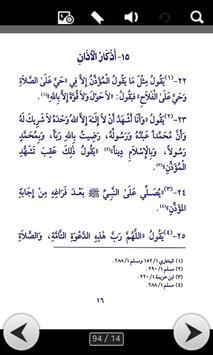 حصن المسلم من الكتاب و السنة poster