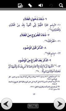 حصن المسلم من الكتاب و السنة apk screenshot
