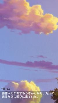 The Last Words by Ai Kawashima apk screenshot