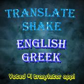 Translate English to Greek icon