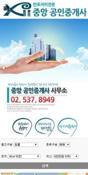반포중앙공인중개사 poster