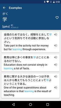 Japanese English Dictionary apk screenshot