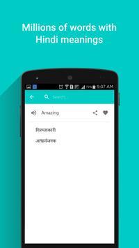 Hindi Dictionary Offline apk screenshot