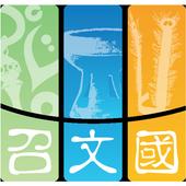 의성조문국박물관 icon