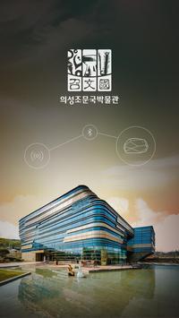 의성조문국박물관 apk screenshot