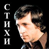 Vysotsky. Poems icon