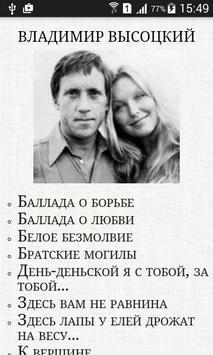 Vysotsky. Poems poster
