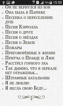 Vysotsky. Poems apk screenshot