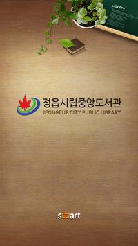 정읍시립중앙도서관 poster