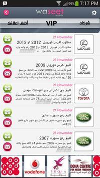 Waseet Mobile وسيط موبايل apk screenshot