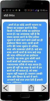 Body Language Guide in Hindi apk screenshot