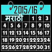Marathi Calendar Dindarshika icon