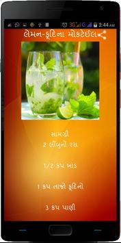 Desi Shahi Sharbat Recipes apk screenshot