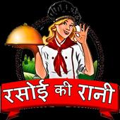 Rasoi ki Raani - Vyanjan Rani icon