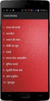Rasoi ki Raani - Vyanjan Rani apk screenshot