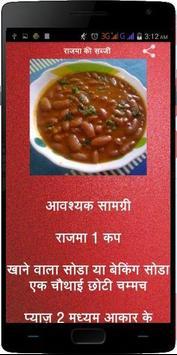 Queen of Rasoi - Bawarchi Rani apk screenshot