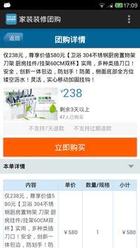 家装装修团购 apk screenshot