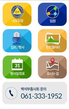 백석부흥사회 apk screenshot
