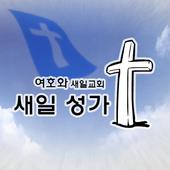새일 성가 icon