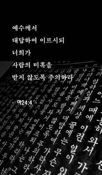사람의 미혹을 주의하라 poster