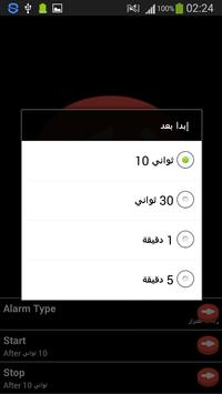 Alarm against intruder apk screenshot