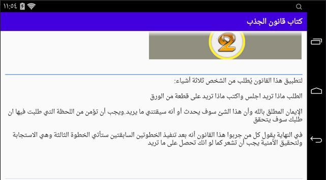 كتاب قانون الجذب الاصدارالاخير apk screenshot