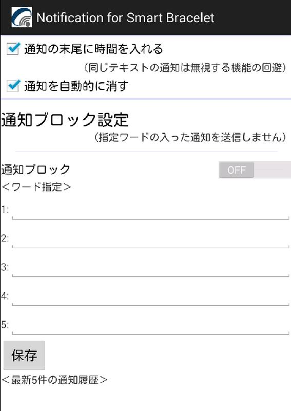 Using APKPure App to upgrade スマートブレスレット通知