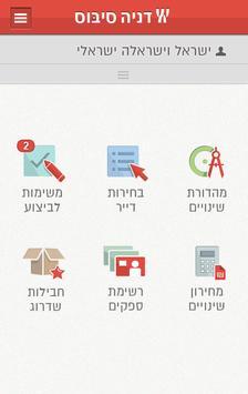 דניה סיבוס - מידע ועדכון לרוכש poster