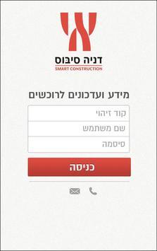 דניה סיבוס - מידע ועדכון לרוכש apk screenshot