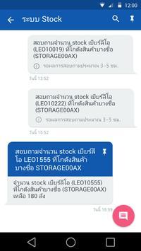 SINGHA iMS apk screenshot
