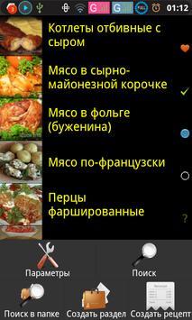 Пельмешки без спешки apk screenshot