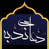 دعای ندبه icon