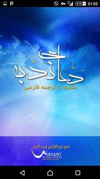 دعای ندبه poster