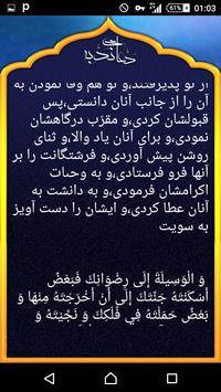 دعای ندبه apk screenshot