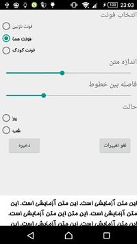 Dua Ahd دعای عهد apk screenshot