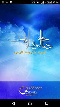 Dua Aminollah زیارت امین الله poster