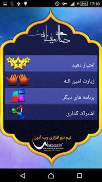 Dua Aminollah زیارت امین الله apk screenshot