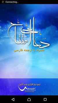 Dua Eftetah دعای افتتاح poster
