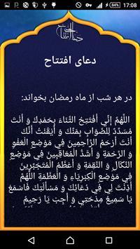 Dua Eftetah دعای افتتاح apk screenshot