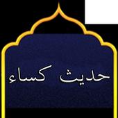 Hadith kasa icon